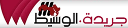 al waseet newspaper جريدة الوسيط