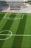 شركة غراس لاند ( ملاعب عشب صناعي )  العشب الصناعي أو النجيلة الصناعية  0535313900