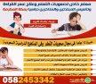 معلم خاص صعوبات التعلم وعلاج عسر القراءة مكة 0582453342