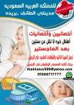 مطلوب أخصائيين وأخصائيات أطفال بالطائف وبريدة