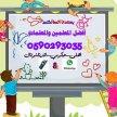 أرقام معلمين ومعلمات خصوصي في كافه التخصصات { جميع أنحاء المملكة } 0590293035