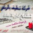 شركة تنظيف مطابخ افران ثلاجات بالرياض شعاع كلين 0567194962