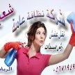 شركة تنظيف منازل بيوت شقق بالرياض والدمام شعاع كلين 056719462