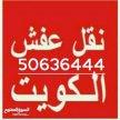 نقل عفش ابو كريم 50636444