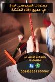 معلمة خصوصية كفء في جنوب الرياض 0537655501