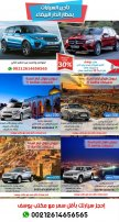 شركة يوسف لتاجير السيارات