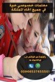 معلمه خصوصيه بالرياض0537655501