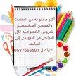 معلمة خصوصية تأسيس و متابعة 0537655501