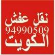 نقل عفش الكويت  50636444