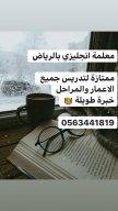 معلمة خصوصية بالرياض 0563441819