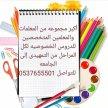 إليكم تجربتي مع أفضل معلمات خصوصي بالرياض 0537655501