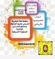 دروس خصوصية بالرياض 0563441819