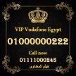 للبيع  01000000222 رقم فودافون مصرى زيرو مليون سبع اصفار