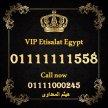 للبيع 01111111 ارقام اتصالات مصرية سبع وحايد بسعر ممتاز