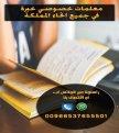 أفضل معلمات خصوصي تأسيس ومتابعة في الرياض 0537655501