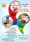 مطلوب شيف مخبوزات للعمل بمدينة الدوادمى