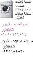 ارقام صيانة كلفينيتور مصر الجديدة 01010916814 صيانة الثلاجة كلفينيتور نوفرست