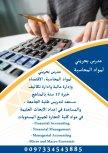 مدرس بحريني لمواد المحاسبة، الاقتصاد، ادارة مالية، وادارة تكاليف