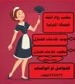 انتباه نستقبل خادمات للتنازل ( قسم خاص لإستقبال الخدم ) 0555966926