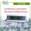 ترمومتر قياس الحرارة في المجمدات والثلاجات المزود بجهاز انذار
