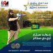 جولد ستار ثري دي سكانر – Gold Star 3D Scanner | جهاز كشف المعادن المتكامل للمنقبين
