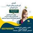 ارقام افضل مدرسات ومدرسين خصوصي بالرياض 0537655501