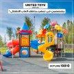 تجهيز مدن الملاهي مع united toys
