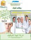 مطلوب اخصائيات جلدية