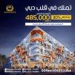 شقق للبيع في دبي بخصم 30% وبالتقسيط