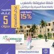 شقق للبيع في مراكش المغرب قسط شهريا 2900 ريال
