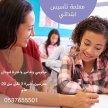 معلمة خاصة |معلمات ومعلمين يجون البيت خصوصي 0537655501