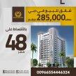 شقق للبيع في الإمارات دبي بالتقسيط على 48 شهر