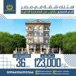 شقق للبيع في مصر القاهرة بالتقسيط الشهري 2000 ريال