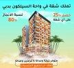 شقق للبيع في دبي، خصم 25 % وبالتقسيط