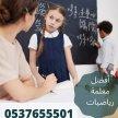 معلمة خصوصي رياضيات ولغه عربيه وعلوم بالرياض 0537655501