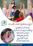 افضل معلمة قدرات كمي لفظي وتحصيلي بالمدينة 0537655501