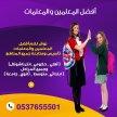 معلمة رياضيات كفء في جدة تجي البيت 0537655501