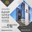 محلات ومعارض للبيع في مصر العاصمة الادارية بالتقسيط المرن