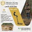 جهاز كشف الذهب بالس نوفا فى السودان   أم درمان