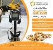 جهاز كشف الذهب الخام  جي ام تي 9000 فى ليبيا | درنة