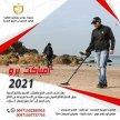 جهاز كشف الذهب الخام فى سوريا | حماة