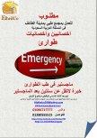 مطلوب اخصائي واخصائيات طوارئ