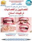مطلوب اخصائي تركيبات اسنان