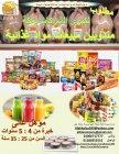 مطلوب مندوب مبيعات مواد غذائية &&