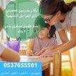 معلمة قدرات 0537655501 كمي لفظي وتحصيلي كفء بالرياض