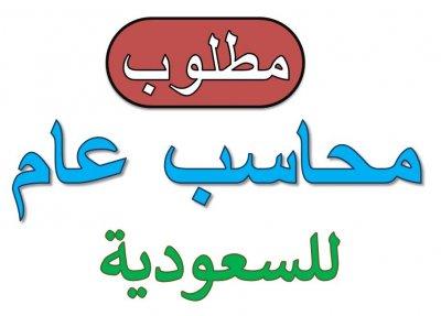 مطلوب محاسب عام للسعودية