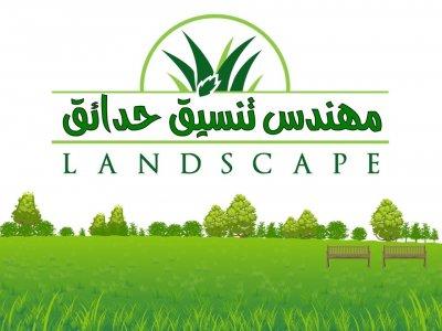 مهندس زراعي تنسيق حدائق ( لاند سكيب landscape ) للرياض