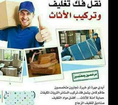 شركه ازهار الياسمين لخدمات نقل الاثاث داخل وخارج عمان للإستفسار اتصل بنا علي 0798035786