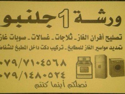 تصليح افران كهرباء الباELBA. . عمان - الاردن 0797104568
