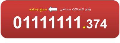 للبيع ارقام اتصالات (سبع وحايد) مصرية 01111111 لهواة الارقام المميزة
